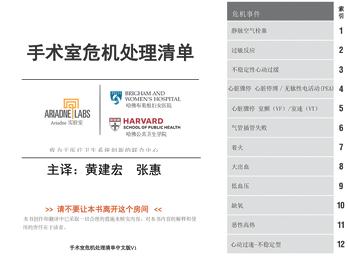Harvard Ariadne Labs Crisis Checklist