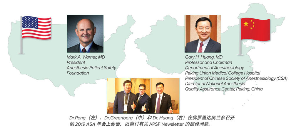 APSF Newsletter - Chinese Vol. 2 No. 2