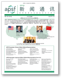 APSF Newsletter - Chinese